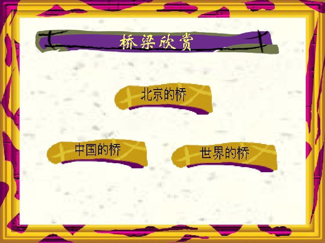 《赵州桥》小学1-年级S版三语文语文课件辣椒科学小学种上册备课图片