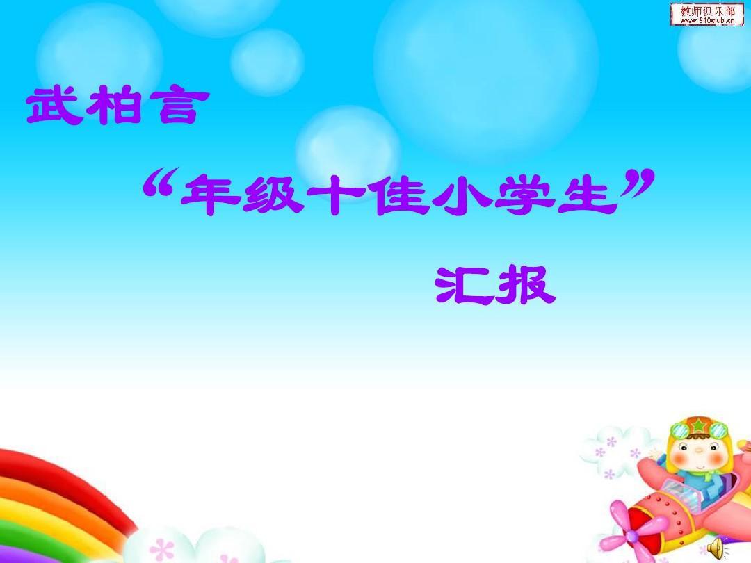 武柏言十佳小学生ppt图片