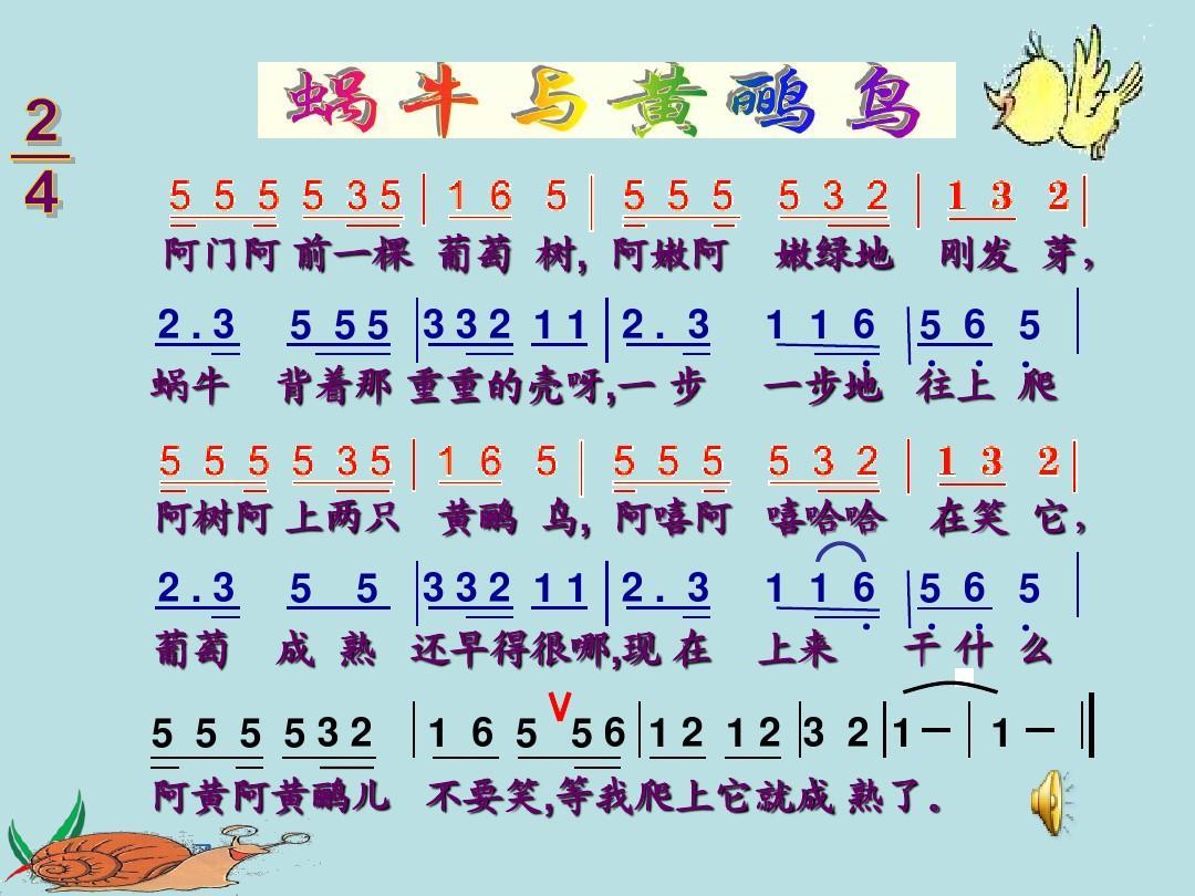 三年级上册《蜗牛与黄鹂鸟》课件ppt