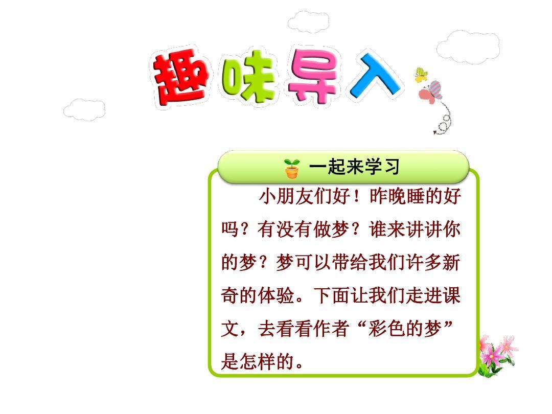 二年级下册语文课件-8.彩色的梦∣人教部编版(2016)(第1课时)