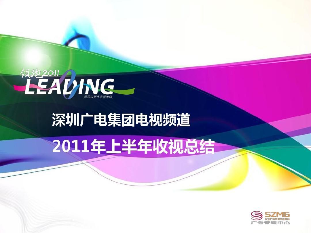 深圳电视2011年上半年收视情况,深圳广电集团卫视+地面频道2011年上半年收视总结