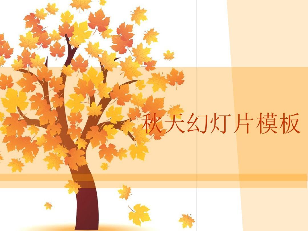 秋季主题卡通枫树枫叶背景ppt模板图片