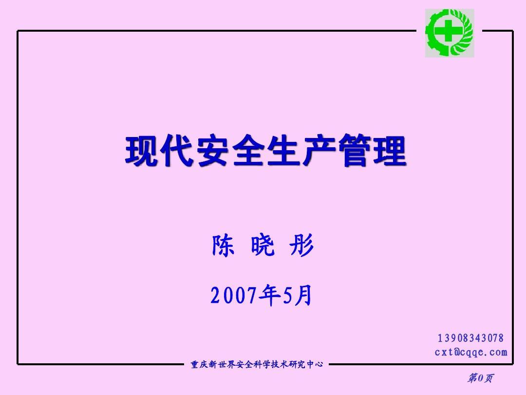http://www.wendangwang.com/pic/5a3a5f94786b7912bff39402/2-810-jpg_6-1080-0-0-1080.jpg_wendangwang.