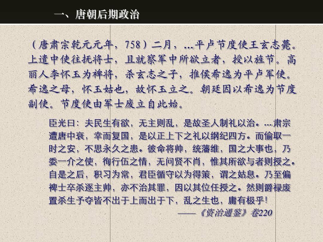 一极黄色乱论网站_出于下,乱之生也,庸有极乎! ——《资治通鉴》卷220 资治通鉴》