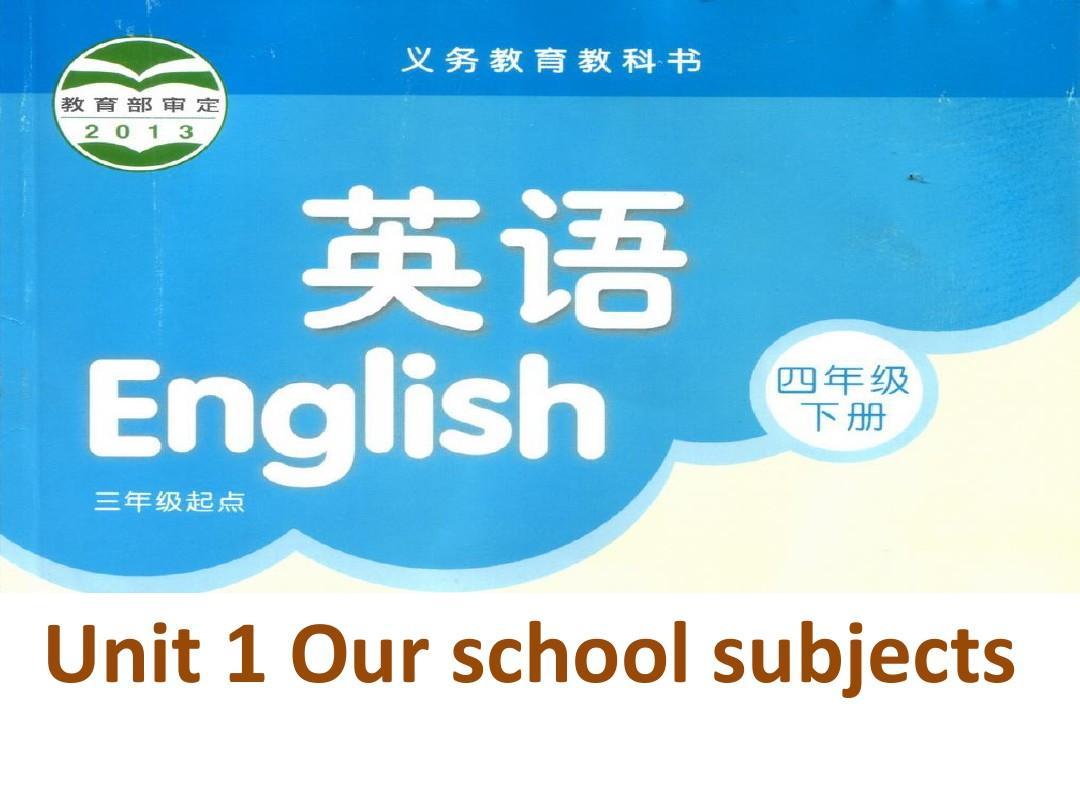译林版四年级英语下册Unit 1 Our school subjects[1]PPT