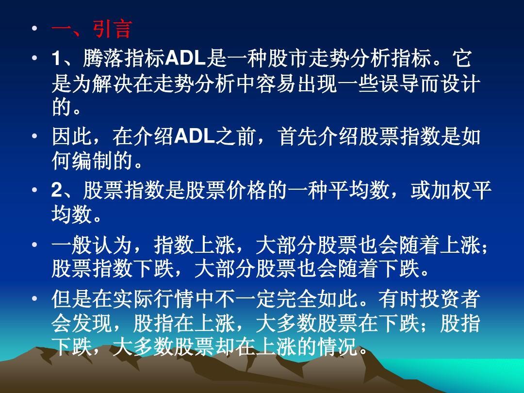 3.9腾落指标(ADL)