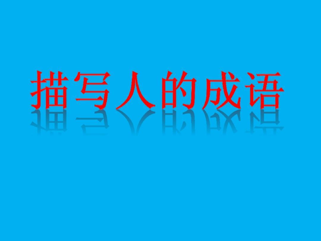 你可能喜欢 动作描写 中国地理知识 河流和湖泊 十二生肖成语 中国图片