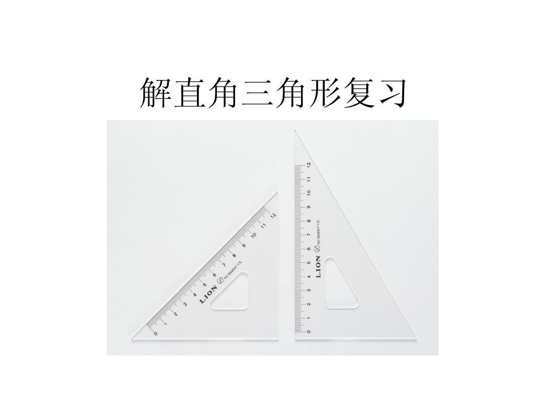 21.4  解直角三角形  课件3   (北京课改版九年级上册)