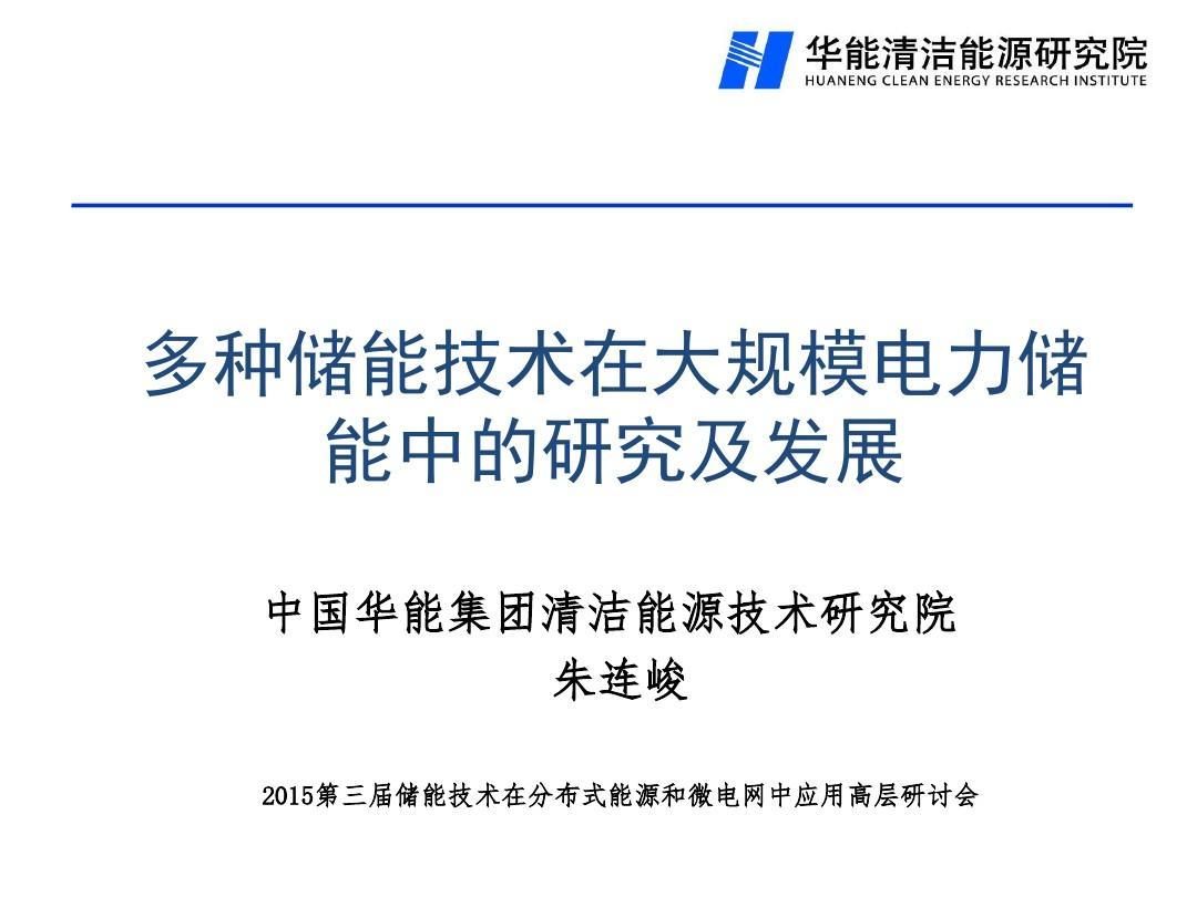 朱连峻(华能)-多种储能技术在大规模电力储能中的研究及发展.pdfx
