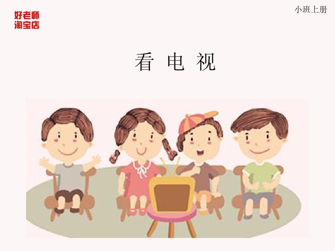 幼儿园小班美术ppt课件《看电视》教学目标图片