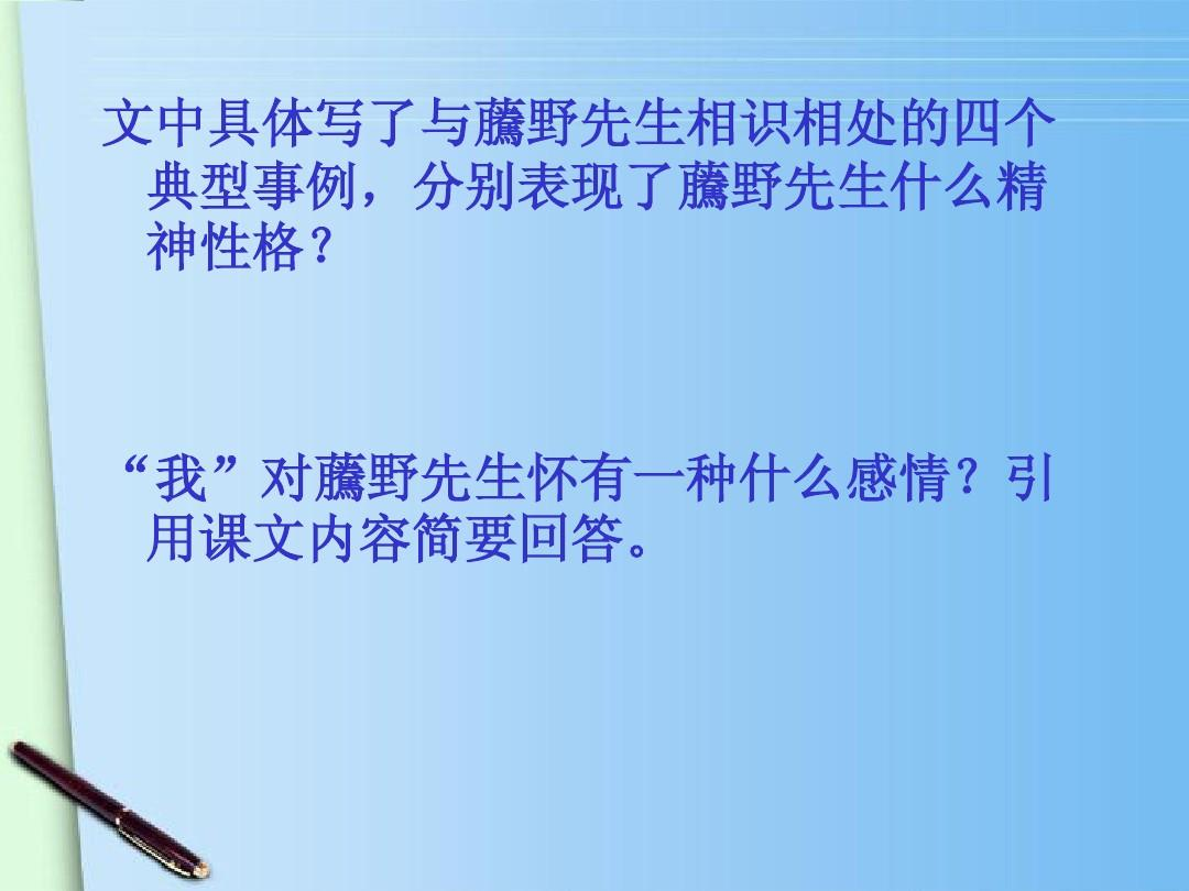 2012课件八下册初中年级_藤野先生集体_鲁教版pptv课件七年级语文备课学年数学图片