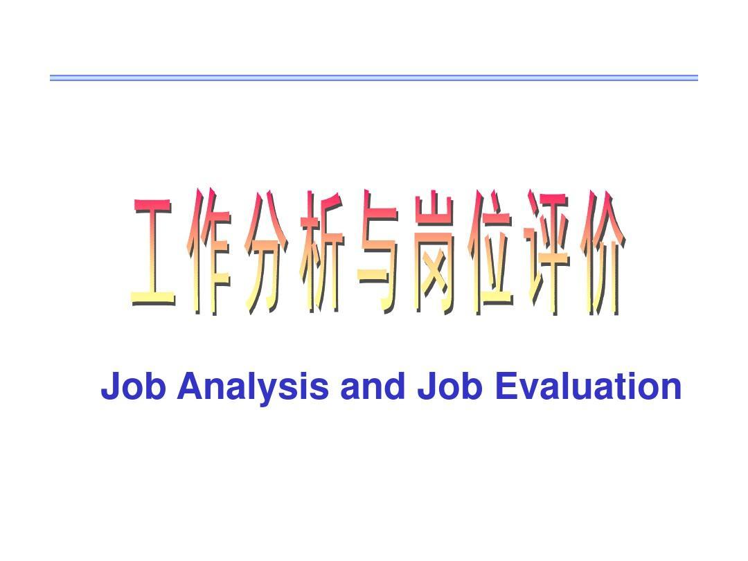 工作分析与岗位评价方案