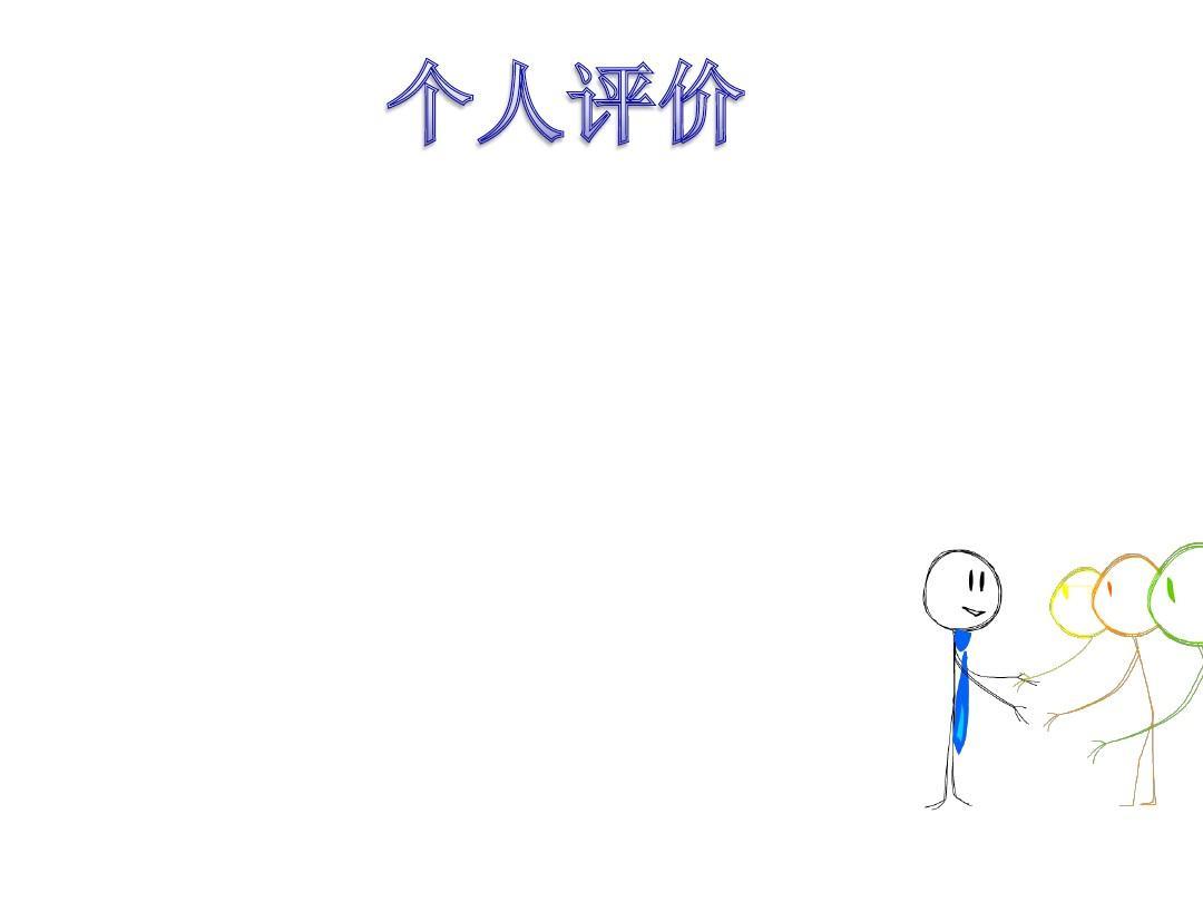 自我介绍ppt图片