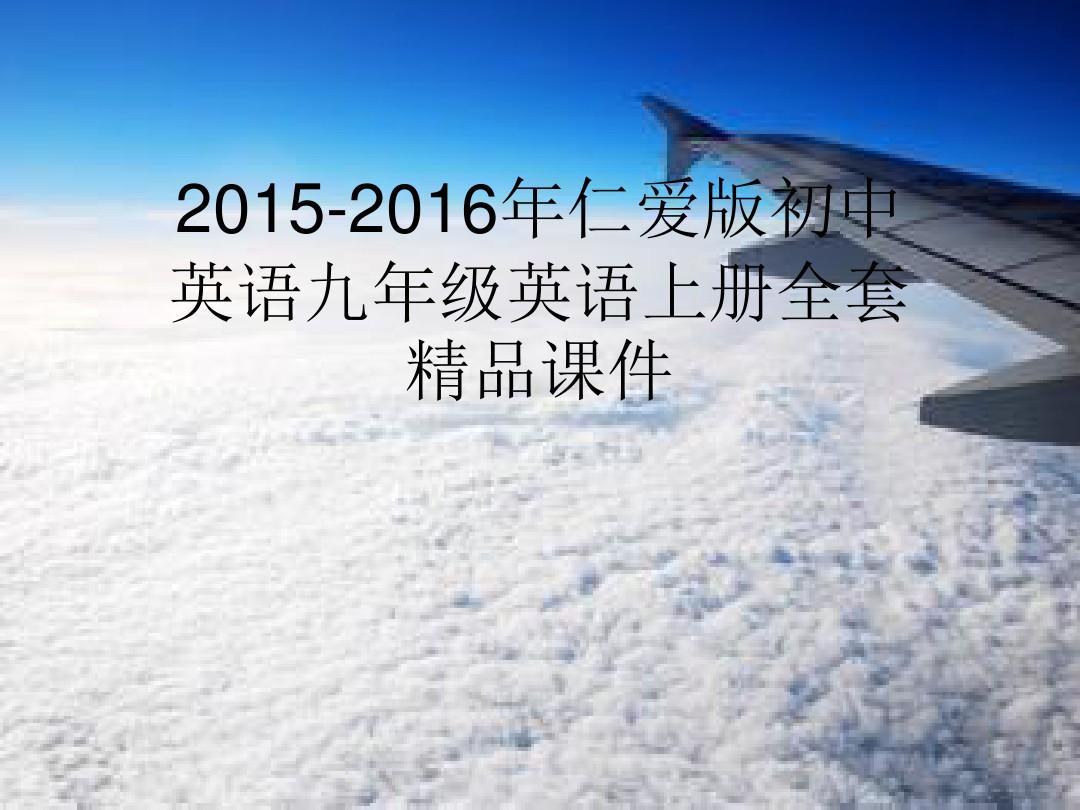 2015-2016年年级版初中英语九学业英语初中全株洲市2015v年级仁爱毕业上册年图片