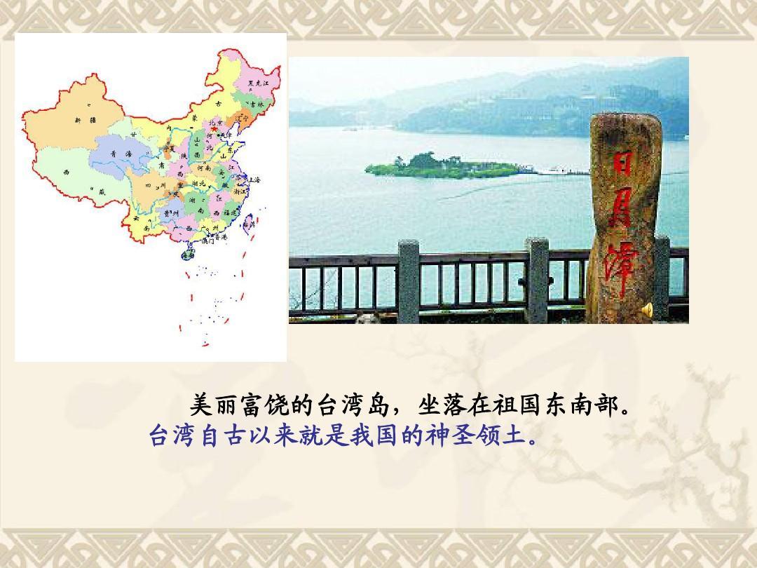 教学年级孩子郑成功收复台湾下册语文S版PP雪课件语文ppt