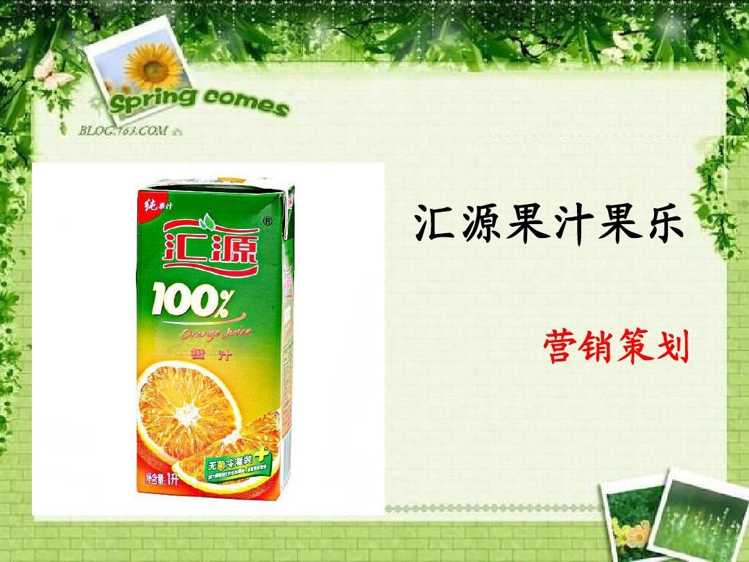 汇源果汁营销ppt图片