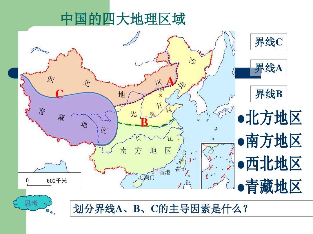 我国四大地理区域图_中国四大地理区域分界线