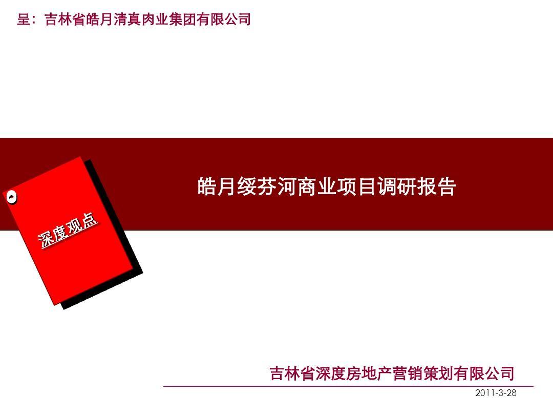 皓月黑龙江绥芬河商业项目调研报告(深度营销机构)PPT