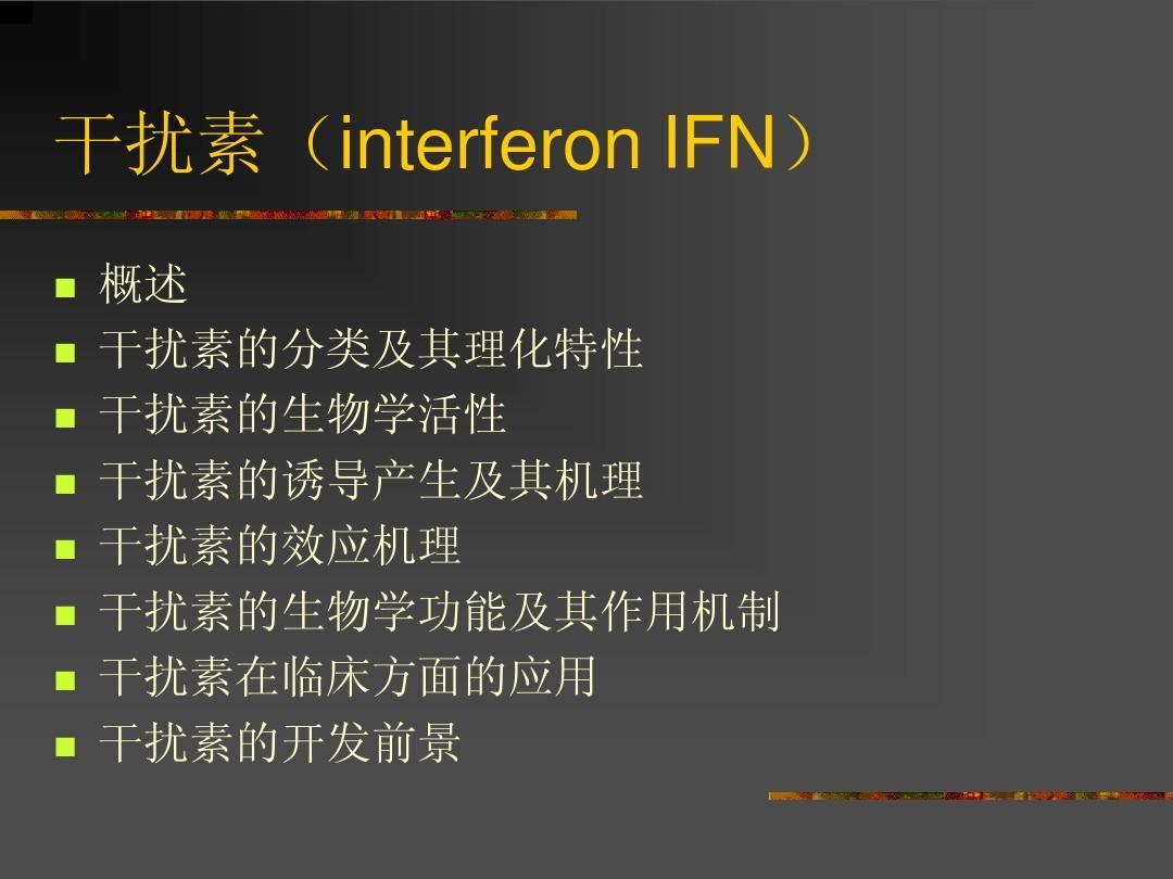 干扰素(interferon_IFN)PPT