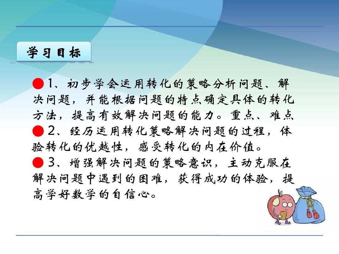 【苏教版】五课件数学教学《第七问题解决课件的年级反思下册》单元冀教版家策略转化图片