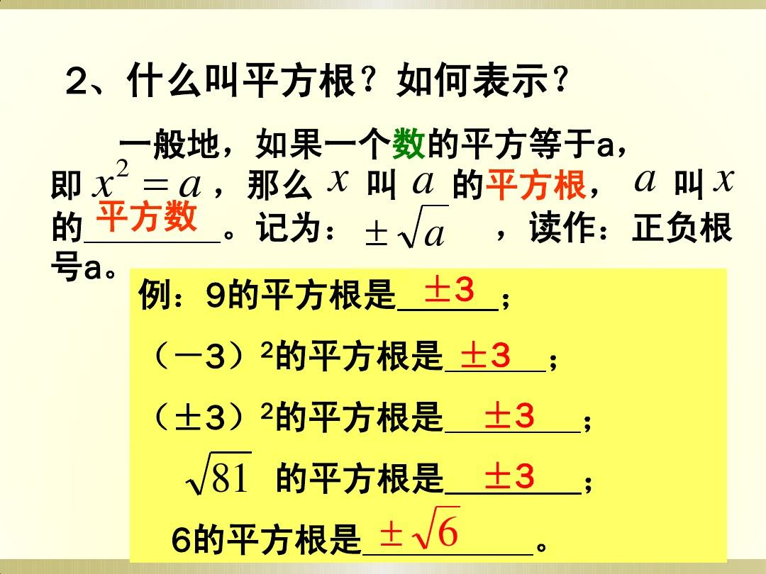 平方根与答案平方根年级课数学ppt苏教版八习题算术全册教案免费下载图片