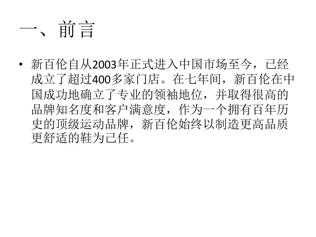 新百伦展示设计市场调研PPT上海机械招聘专业设计图片