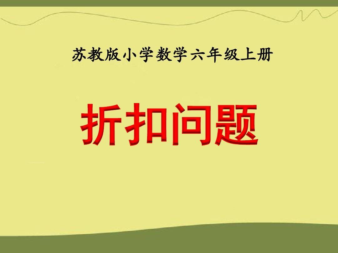 绿圃数学课件网_(最新苏教版六年级数学上册)《折扣问题》教学课件_word文档在线 ...