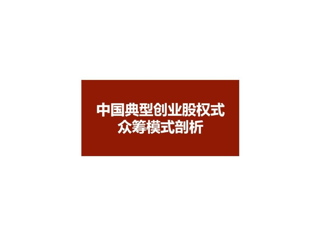 【最新众筹精品资料】中国典型创业股权式众筹模式剖析PPT