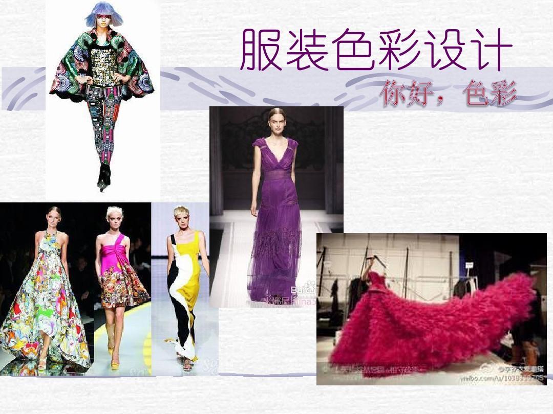 服装色彩设计ppt图片