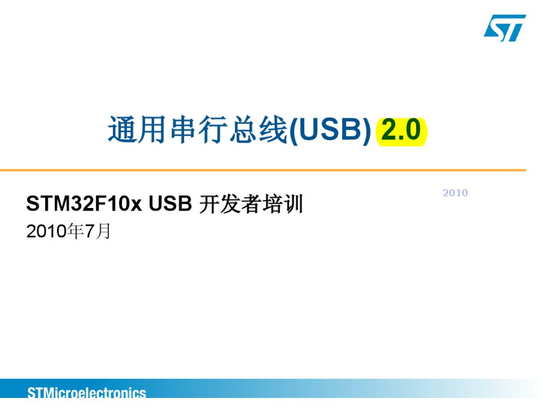 STM32F10x_USB_学习培训资料