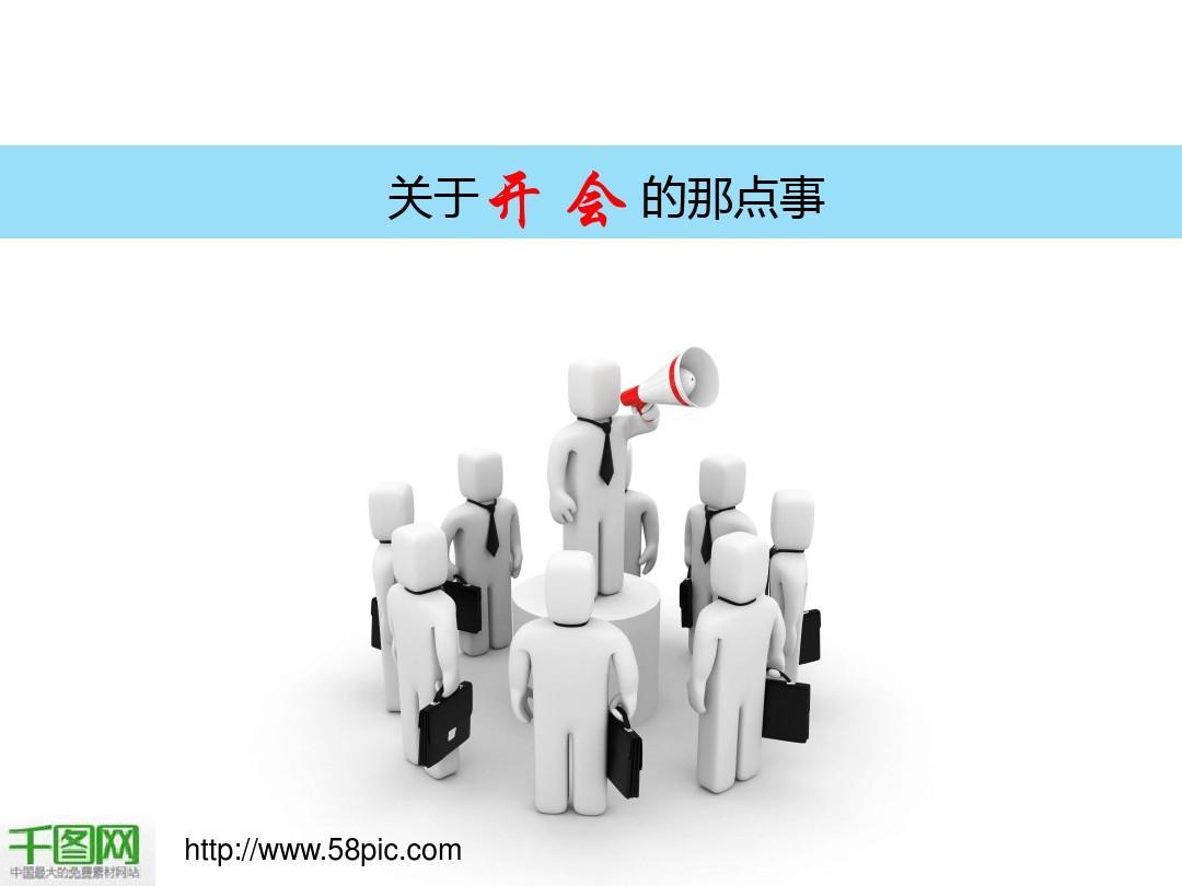 商务会议ppt模板图片