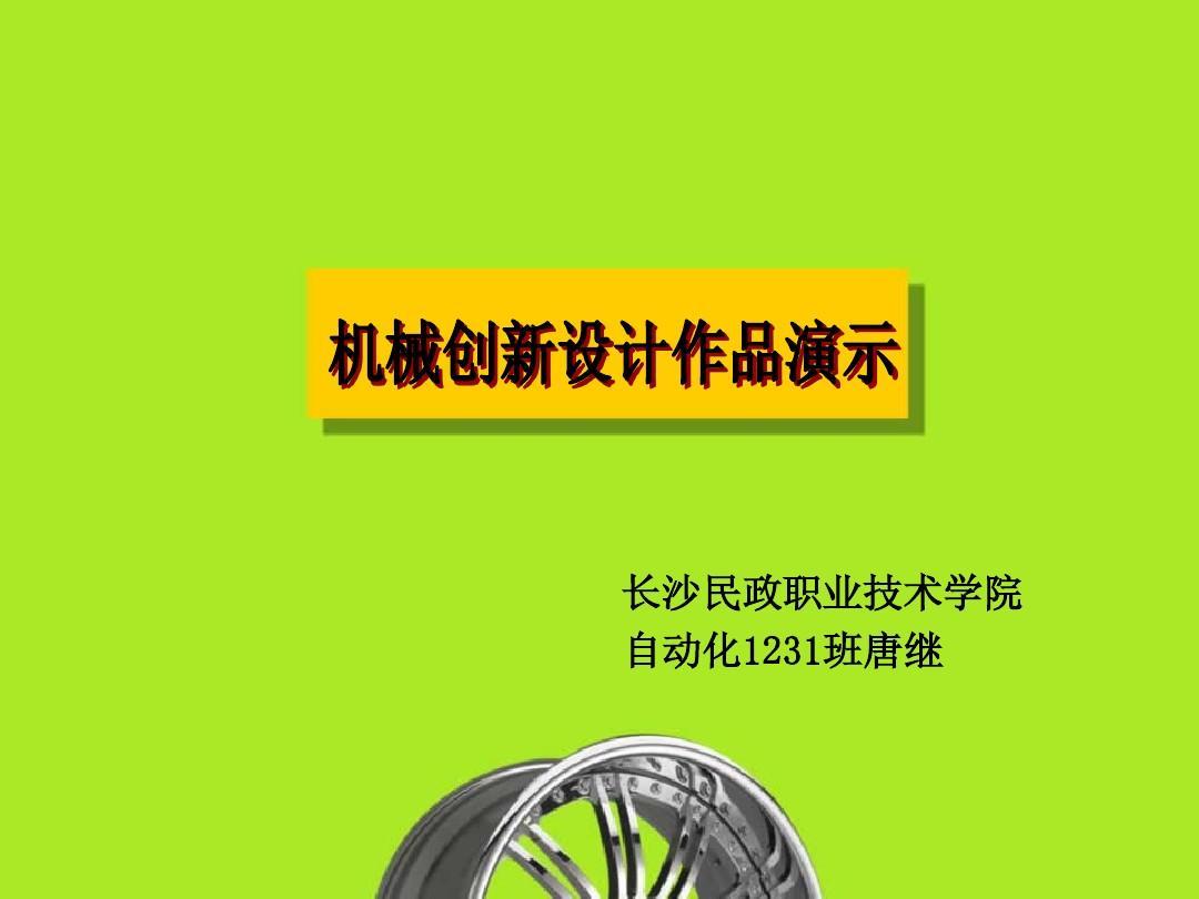 机械创新设计作品演示(管道机器人)ppt图片