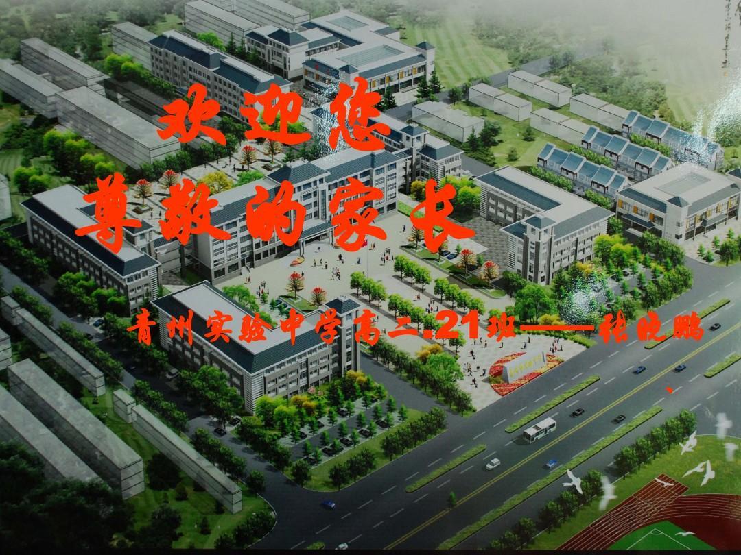欢迎您 尊敬的家长 青州实验中学高二.21班——张晓鹏