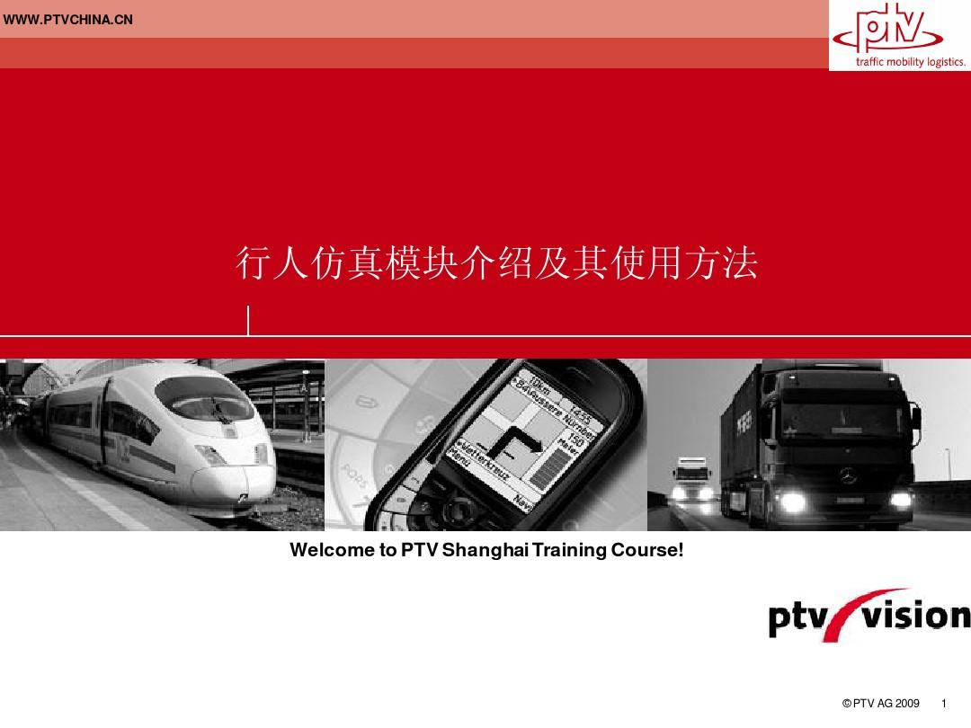 行人仿真模块介绍和使用方法PPT