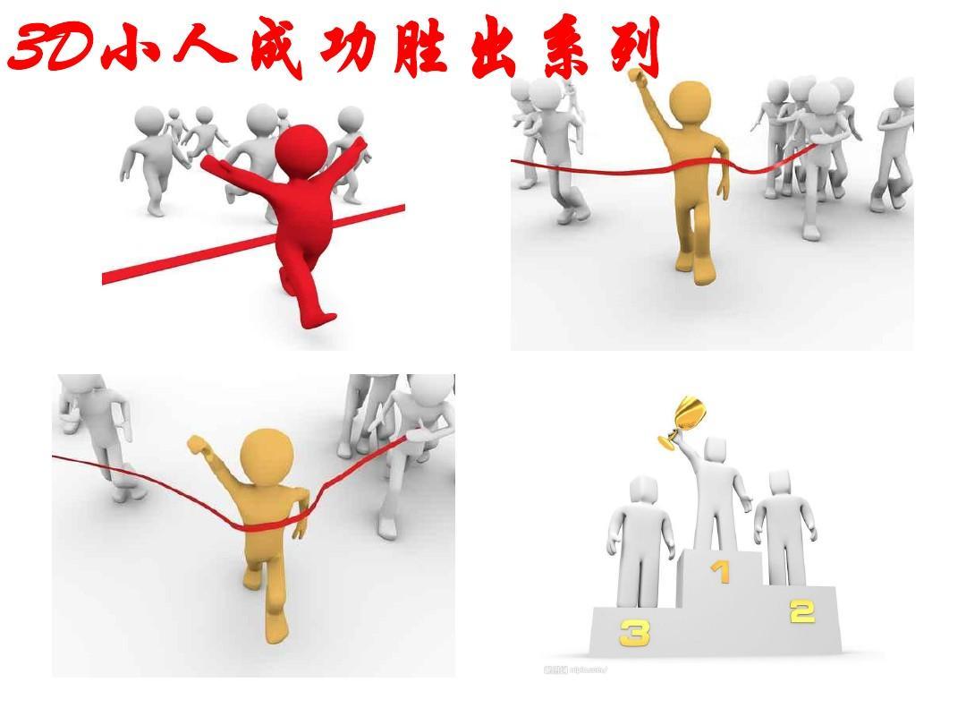 3D小人-成功胜出系列