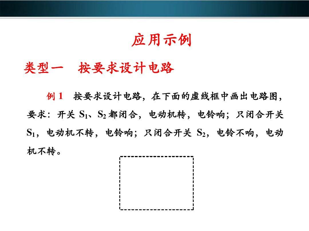 4《活动:电路创新设计展示》参考课件ppt图片