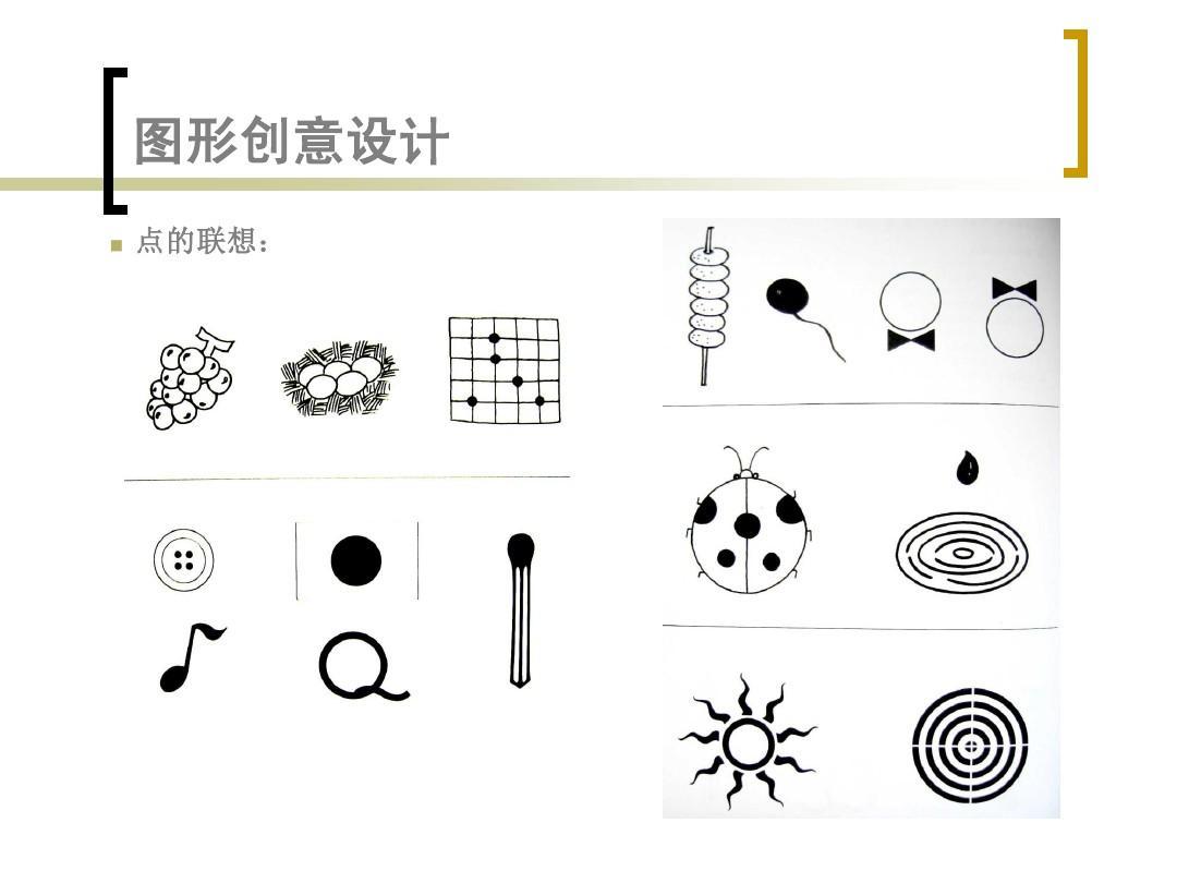 图形创意设计1图片