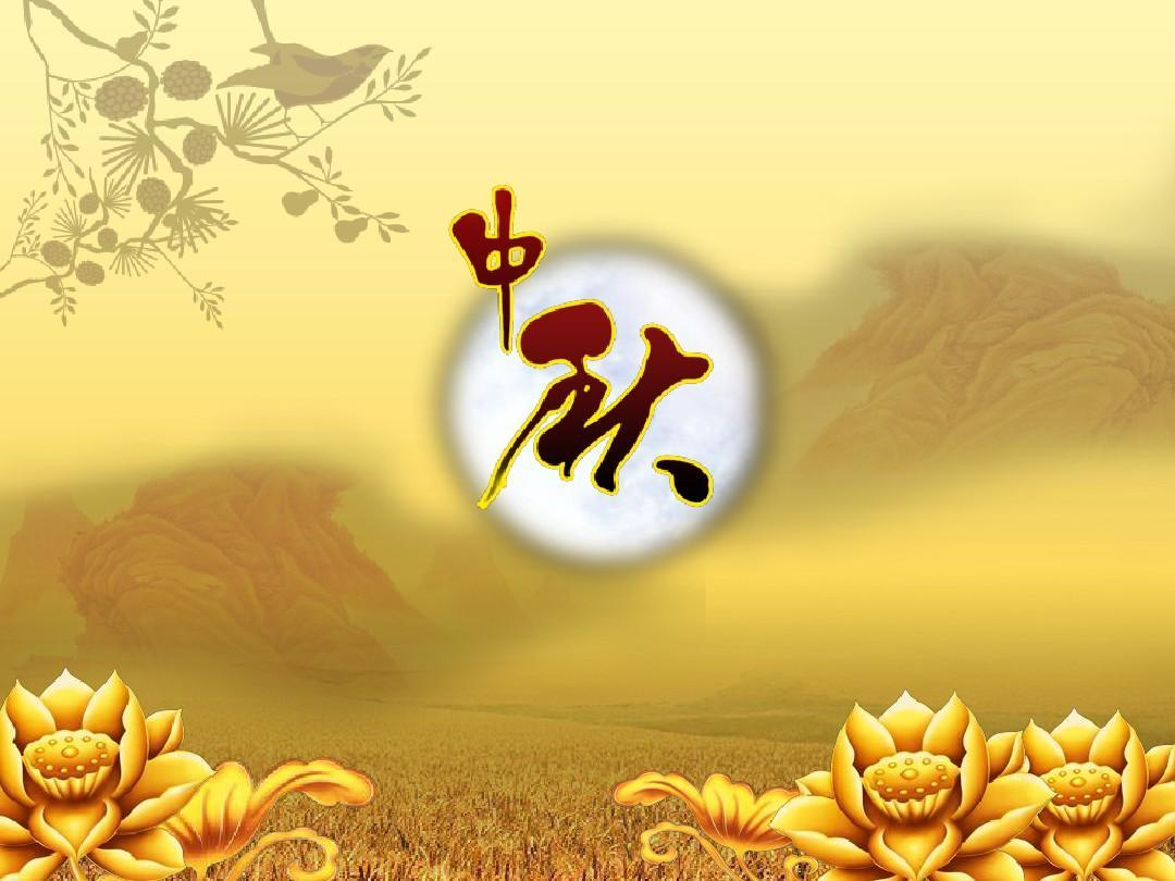 金色莲花山水背景的动态 中秋节ppt幻灯片模板图片