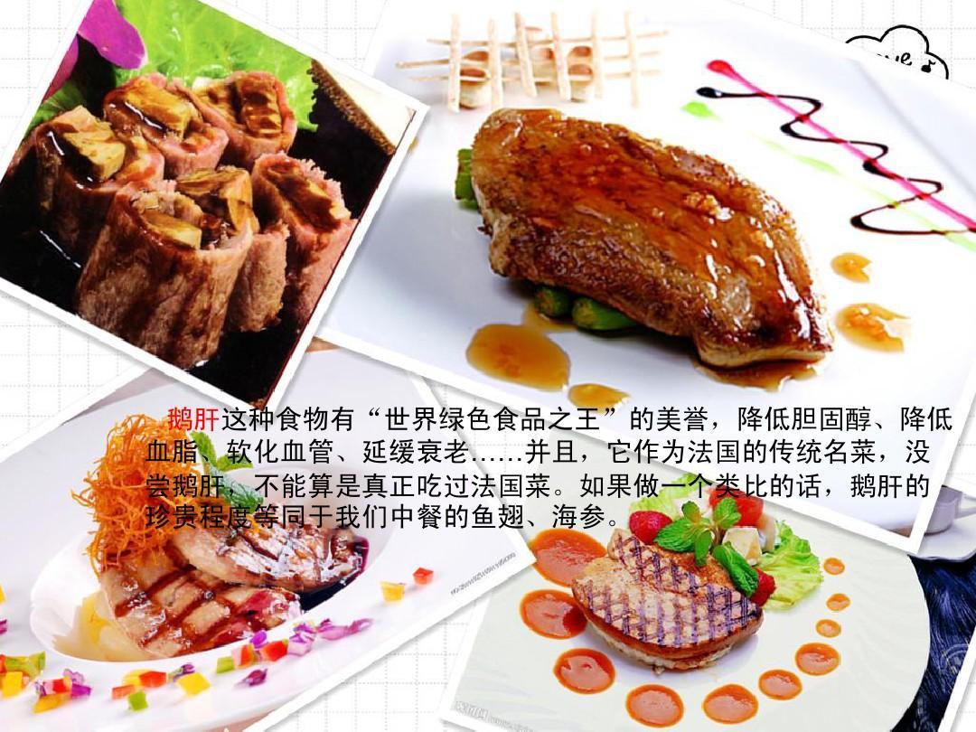 法国美食及奢侈品ppt_英文介绍美食巴扎会员图片