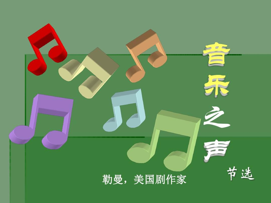 2017人教新课标语文 9年级下音乐之声 1ppt课件图片