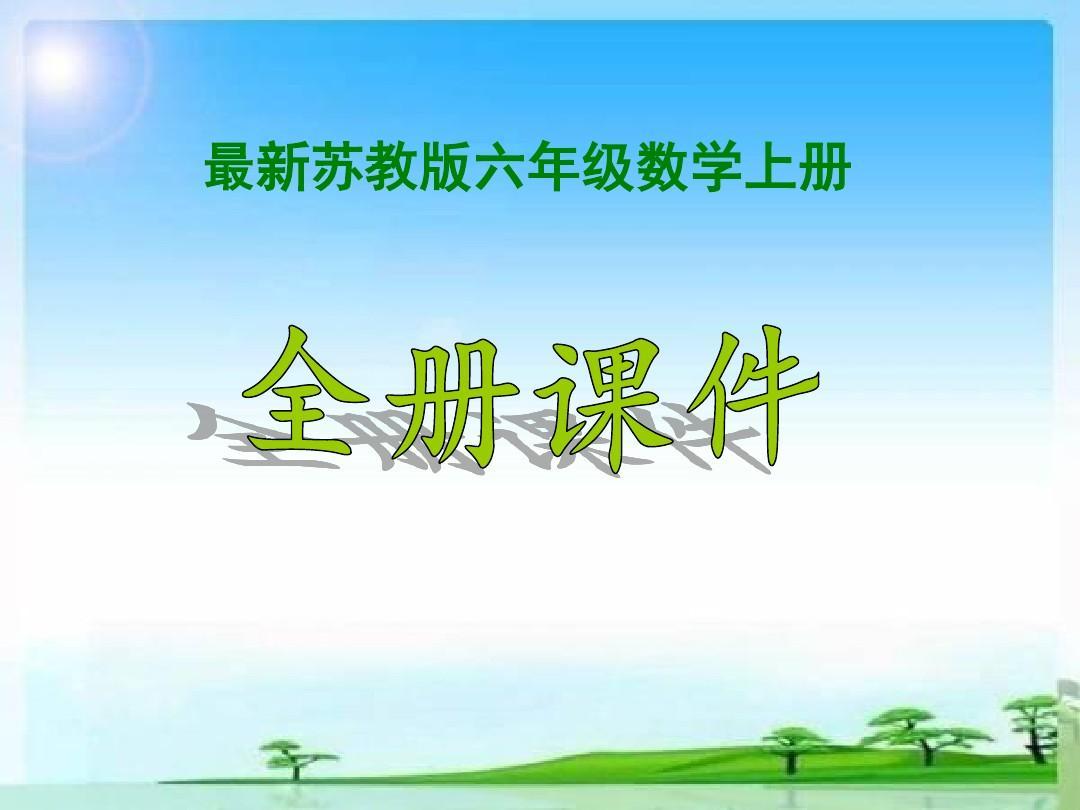 【新】苏教版课件6六全套年级数学上册ppt小学小学如皋市排名图片