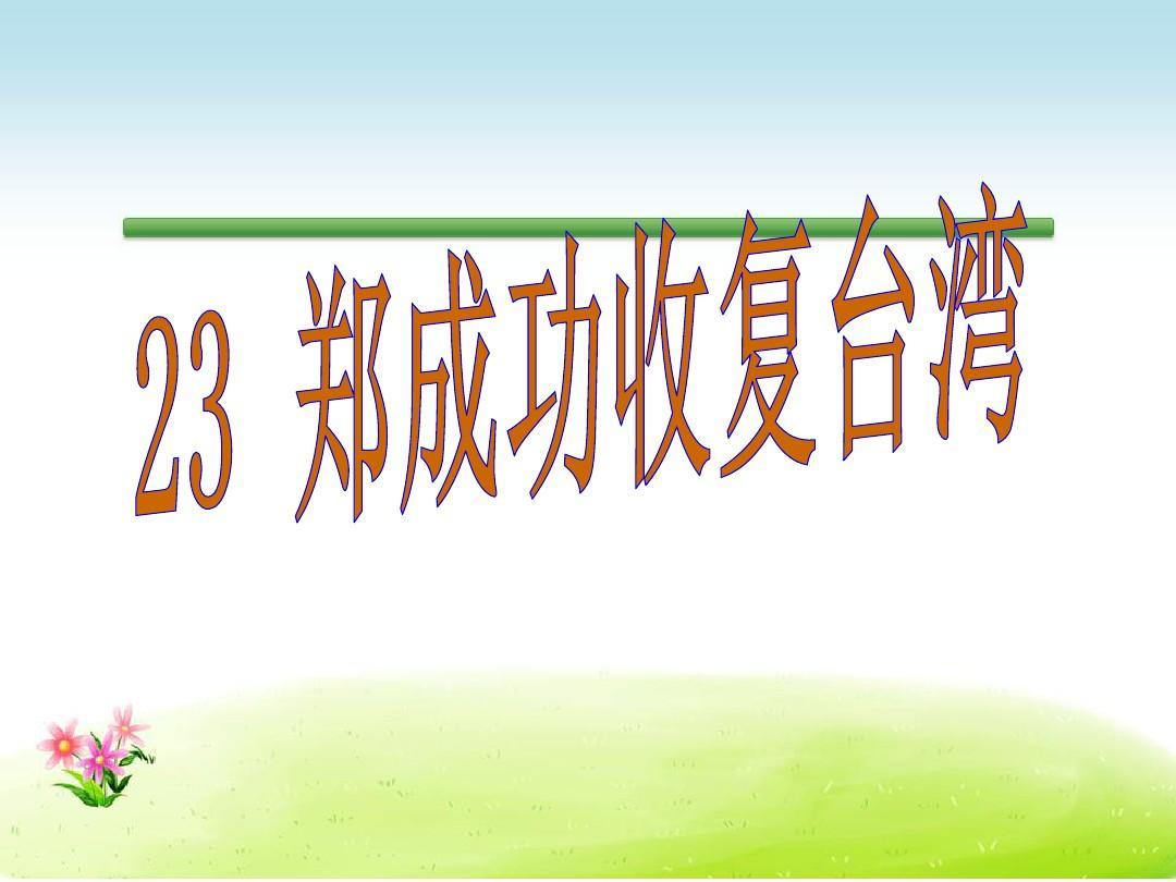 下册S版单元五赤子语文优质语文第5课件年级v下册体会备课
