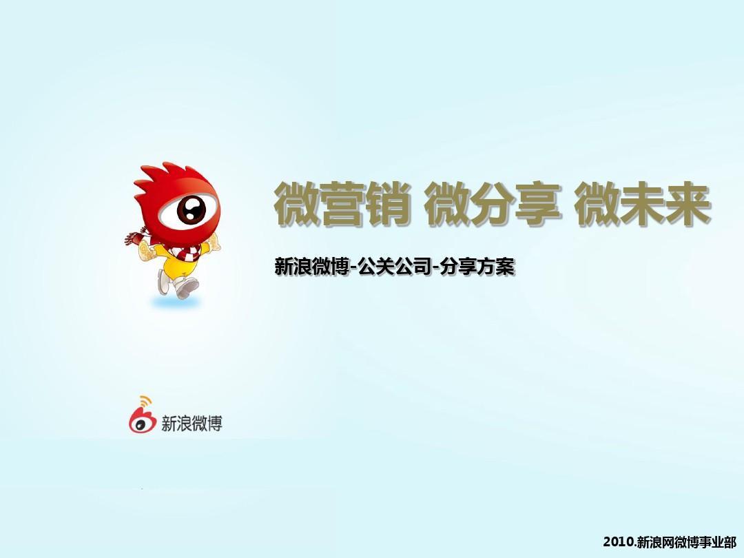 2012新浪微博营销-天拓公司分享案例ppt