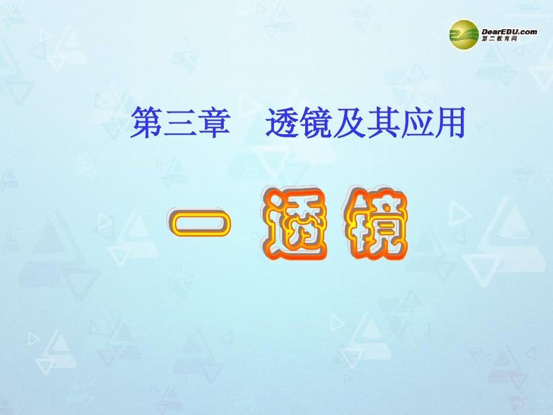 黑龙江省绥化市第九中学八年级物理上册 3.1 透镜课件 新人教版PPT
