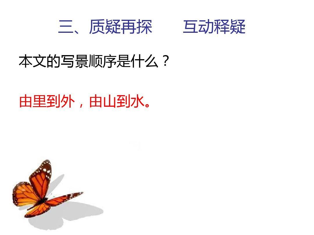 济南的冬天_ppt_优秀教案_教学设计图片