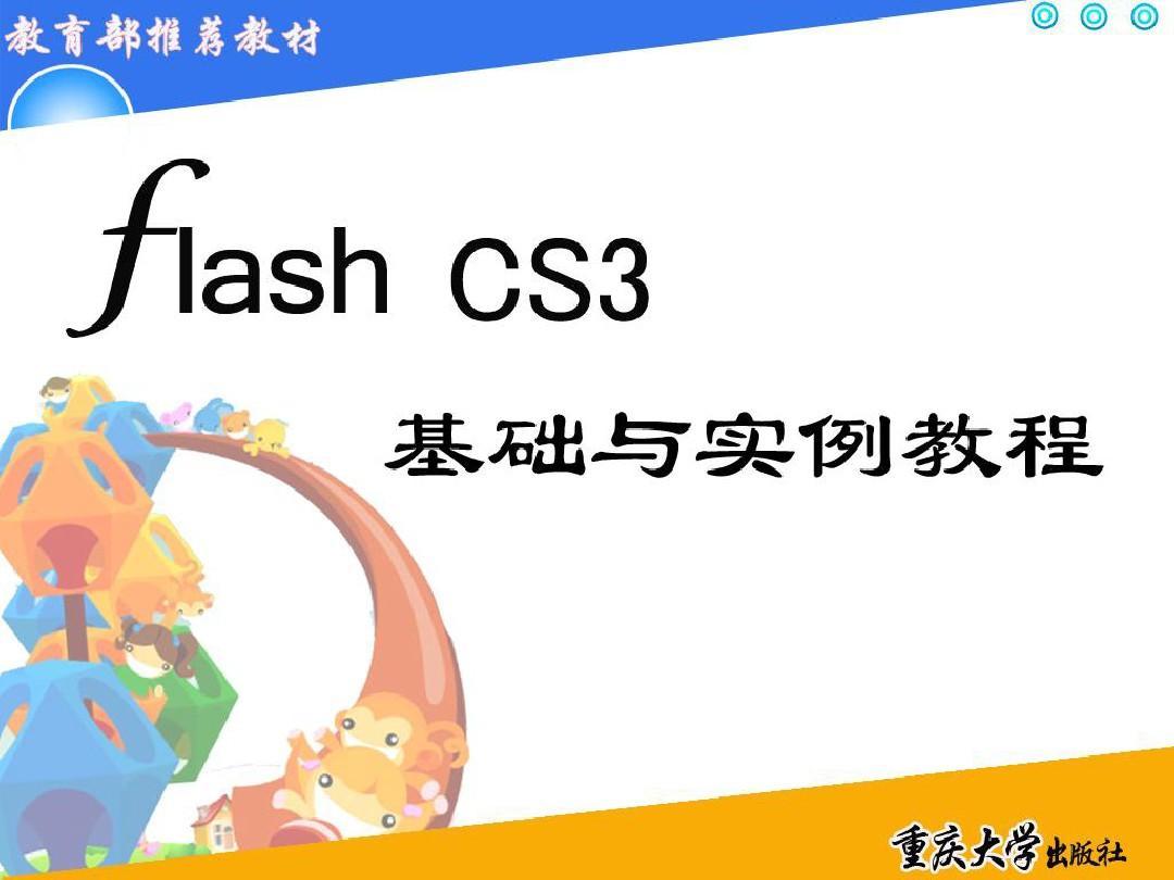 模块八  Flash cs3的脚本动画