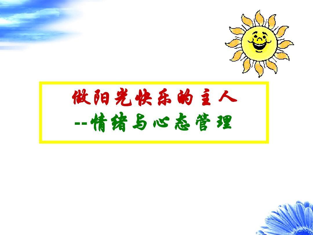 做阳光快乐的主人—情绪与心态管理ppt