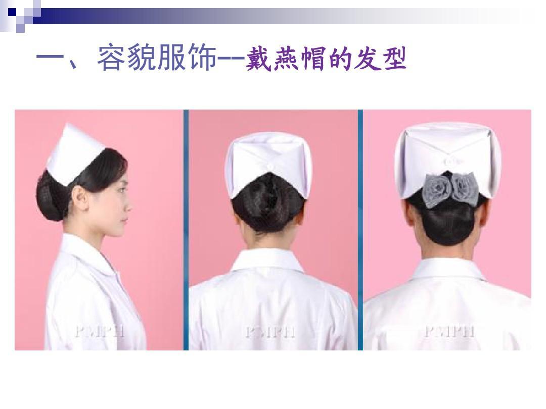 护士形象礼仪(最终版)ppt图片