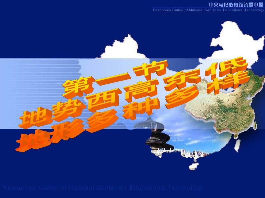 初中地理   中国的地形地势PPT