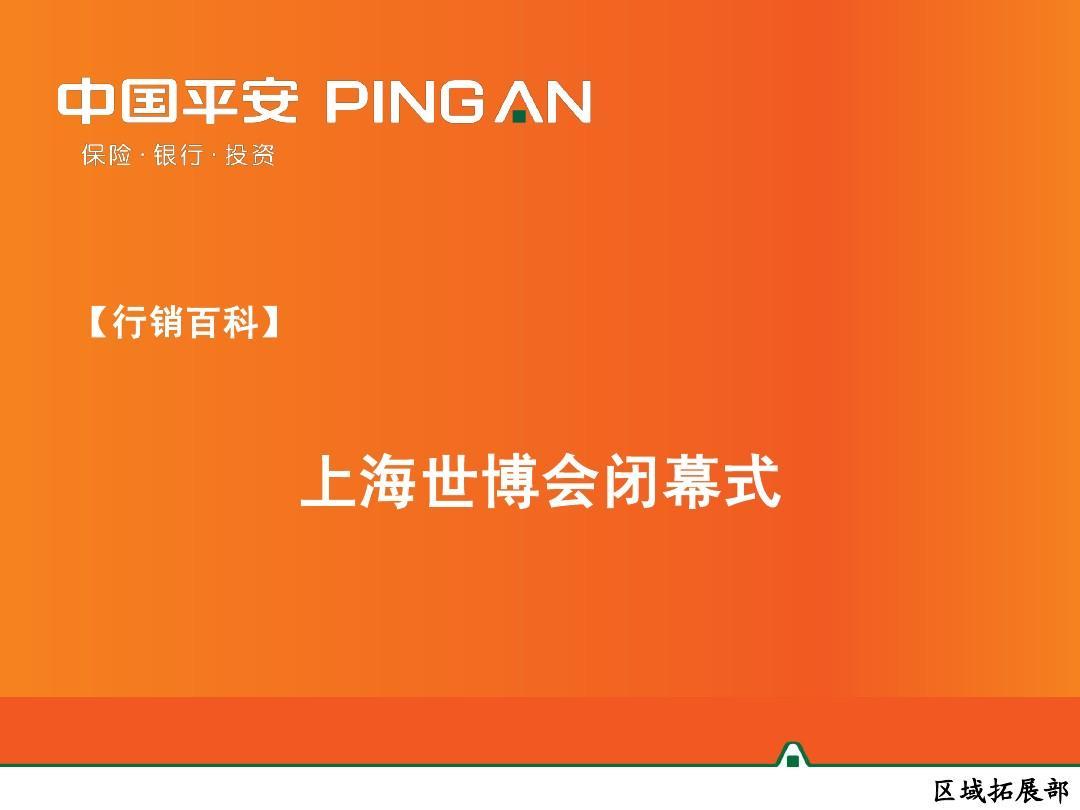 上海世博会闭幕式ppt图片